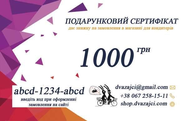 Сертификат 1000грн