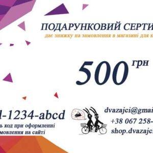 Сертификат 500грн