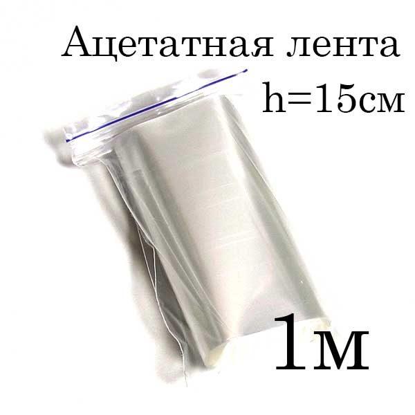 Ацетатная лента h=150 мм