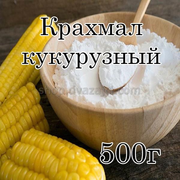 крахмал кукурузный 500г