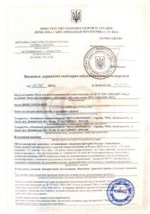 Сертификат на железяки