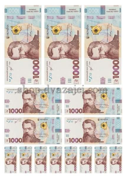 1000 гривень вафельная картинка А4