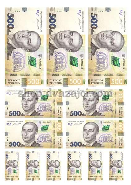 500 гривень вафельная картинка А4