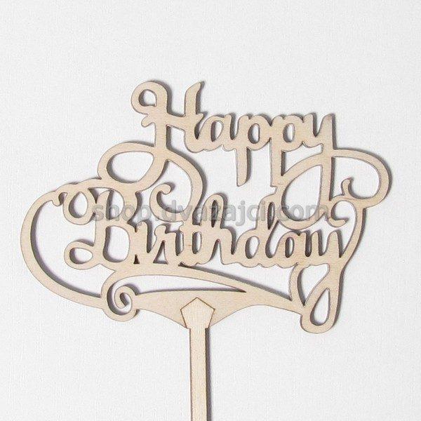 Топпер Happy Birthday волна
