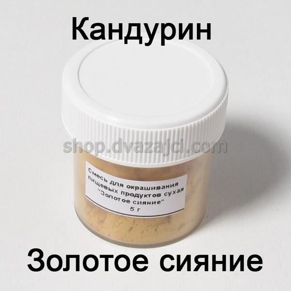 Кандурин (золотое сияние)