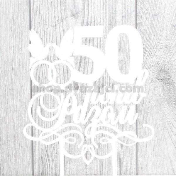 Топпер 50 лет вместе белый