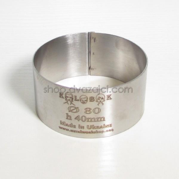 Кольцо кондитерское 8 см