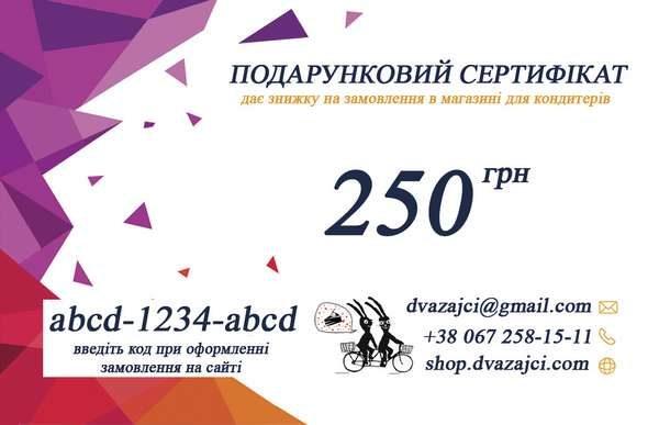Сертификат 250грн
