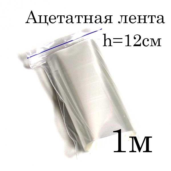 Ацетатная лента h=120 мм