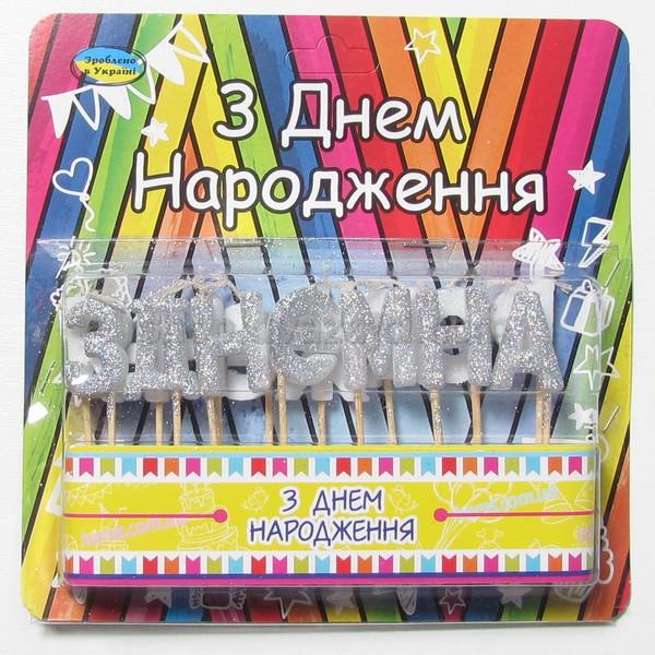"""Набор свечей """"З Днем народження"""" серебряный"""