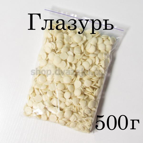 """Глазурь кондитерская """"Белый шоколад"""""""