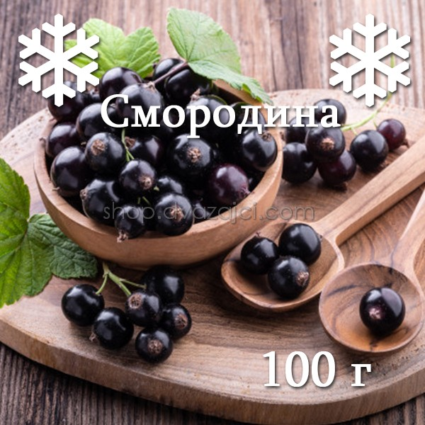 Смородина замороженная 100 гр